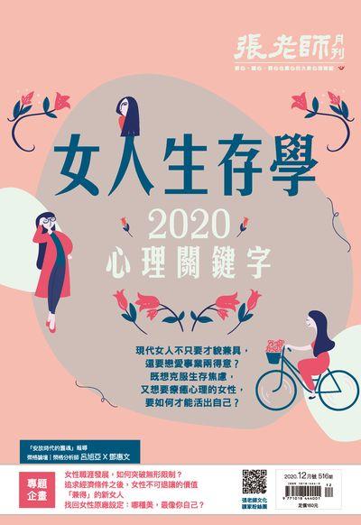 張老師月刊 [第516期]:女人生存學 2020心理關鍵字