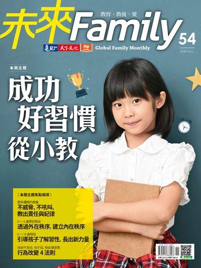 未來Family [第54期]:成功好習慣從小教