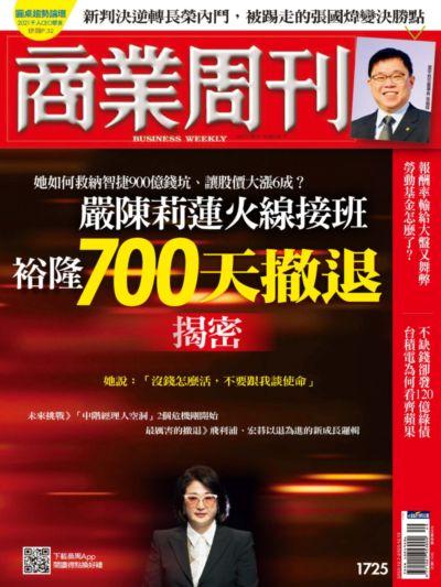 商業周刊 2020/12/7 [第1725期]:嚴陳莉蓮火線接班 裕隆700天撤退揭密