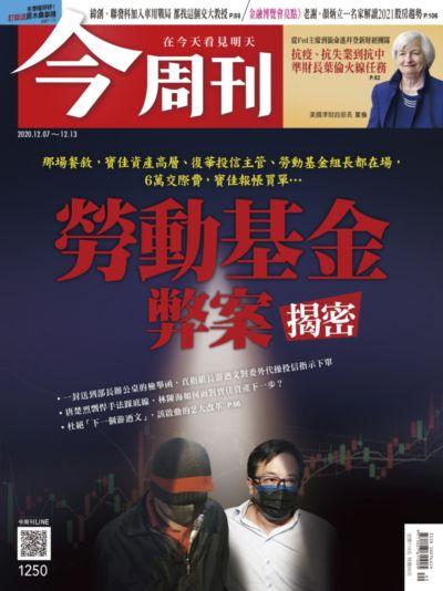 今周刊 2020/12/07 [第1250期]:勞動基金弊案揭密