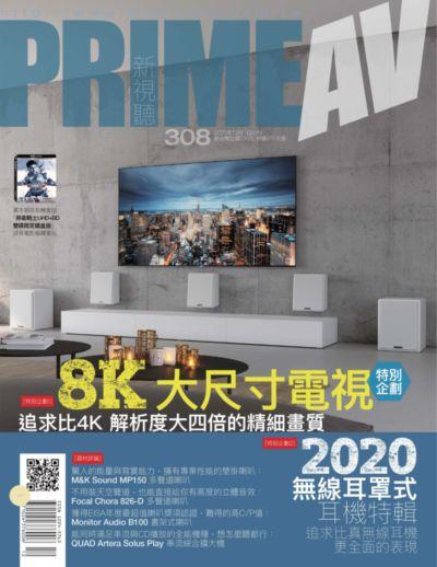 Prime AV新視聽 [第308期]:8K大尺寸電視特別企劃