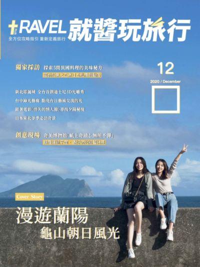 Travel Plus 就醬玩旅行 [2020年12月]:漫遊蘭陽 龜山朝日風光