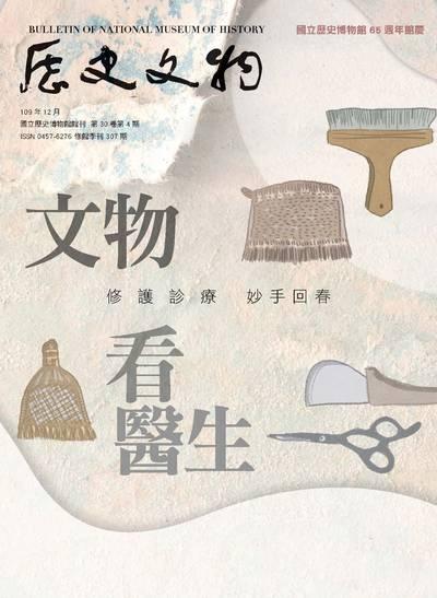 歷史文物 [第307期]:國立歷史博物館館刊:文物看醫生