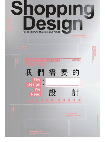 Shopping Design [第137期]:我們需要的設計
