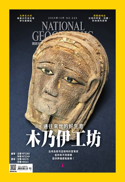 國家地理雜誌 [2020年12月 No. 229]:通往來世的好生意 木乃伊工坊
