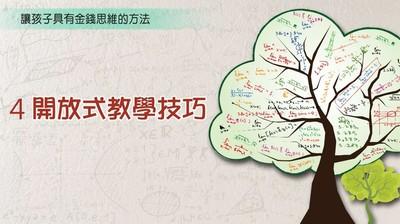 4. 開放式教學技巧