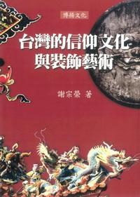 台灣的信仰文化與裝飾藝術