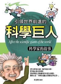 引領世界前進的科學巨人:科學家的故事