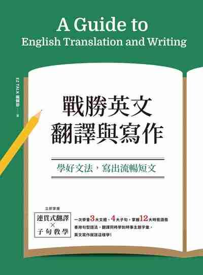 戰勝英文翻譯與寫作:學好文法, 寫出流暢短文