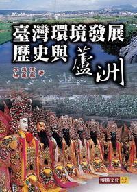 臺灣環境發展歷史與蘆洲