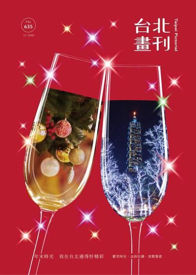 臺北畫刊 [第635期]:年末時光 我在台北過得好精彩