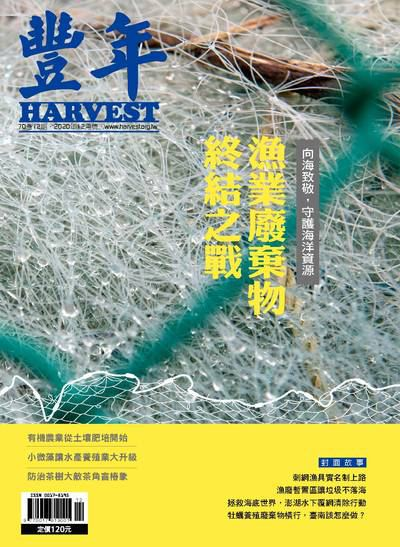 豐年 109/12/15 [第70卷12期]:漁業廢棄物終結之戰 : 向海致敬, 守護海洋資源
