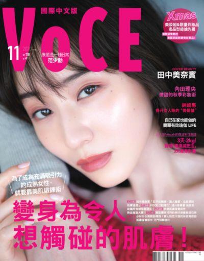 VoCE國際中文版 [2020年11月號]:變身為令人想觸碰的肌膚!