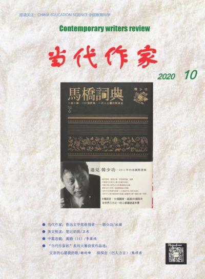 當代作家 [2020年10月號]:當代作家 : 魯迅文學獎獲得者-韓少功