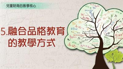 5. 融合品格教育的教學方式