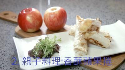 2. 親子料理:香酥蘋果捲