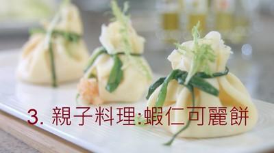 3. 親子料理:蝦仁可麗餅