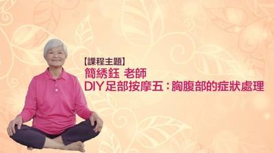 DIY足部按摩. 五, 胸腹部的症狀處理