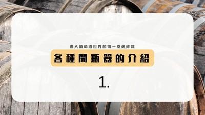 1. 各種開瓶器的介紹