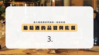 3. 葡萄酒的品嘗與佐餐