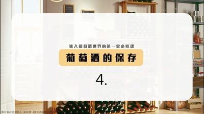 4. 葡萄酒的保存