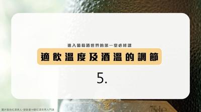 5. 適飲溫度及酒溫的調節
