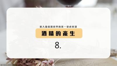 8. 酒精的產生