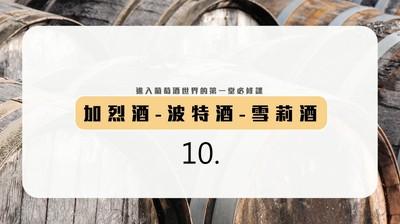 10. 加烈酒-波特酒-雪莉酒