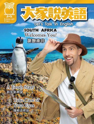 大家說英語 [2021年1月] [有聲書]:South Africa welcomes you! 驚艷南非