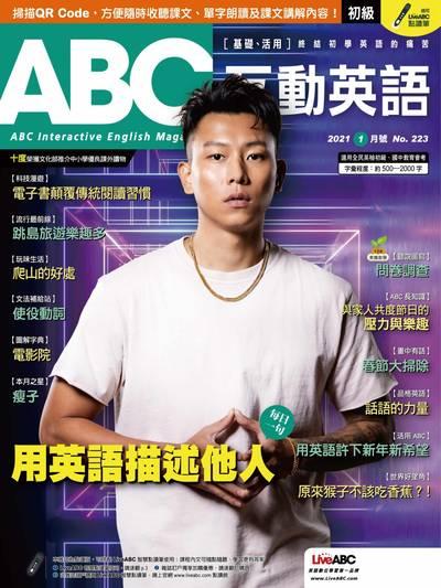 ABC互動英語 [第223期] [有聲書]:用英語描述他人