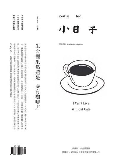 小日子享生活誌 [第105期]:生命裡果然還是 要有咖啡店