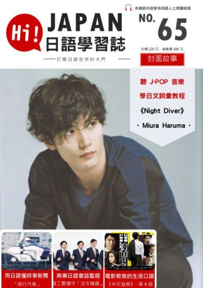 Hi! JAPAN 日語學習誌 [第65期] [有聲書]:聽J-POP音樂學日文詞彙教程 <<Night Diver>>- Miura Haruma