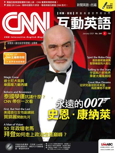 CNN互動英語 [第244期] [有聲書]:永遠的007  史恩.康納萊