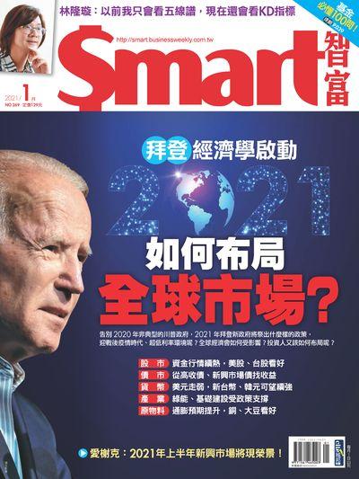 Smart智富月刊 [第269期]:拜登經濟學啟動 2021如何布局全球市場?