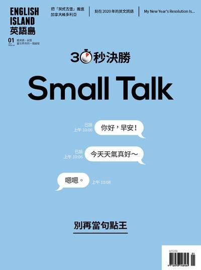 英語島 [ISSUE 86]:30秒決勝 Small Talk
