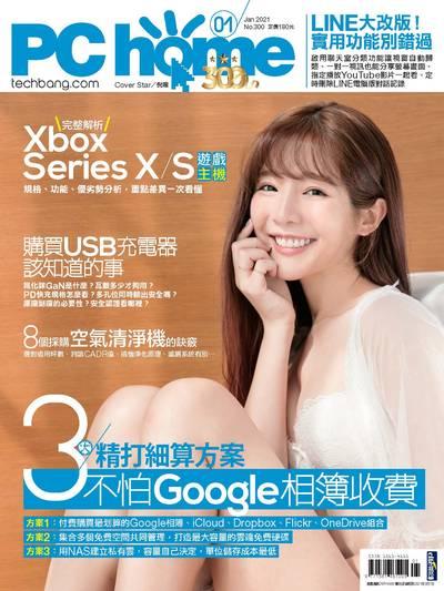 PC home電腦家庭 [第300期]:完整解析 Xbox Series X/S 遊戲主機