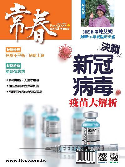 常春月刊 [第454期]:決戰新冠病毒 疫苗大解析