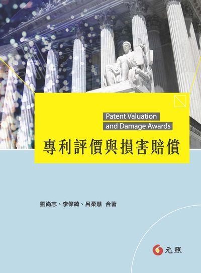 專利評價與損害賠償