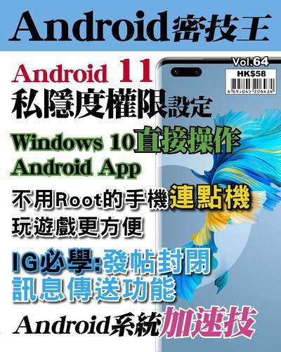 Android 密技王 [第64期]:Android 11私隱度權限設定
