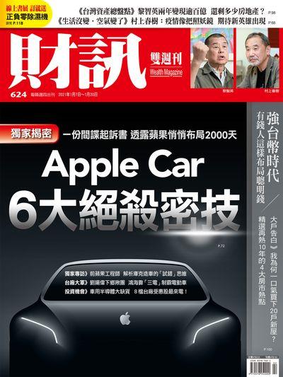 財訊雙週刊 [第624期]:Apple car 6大絕殺密技