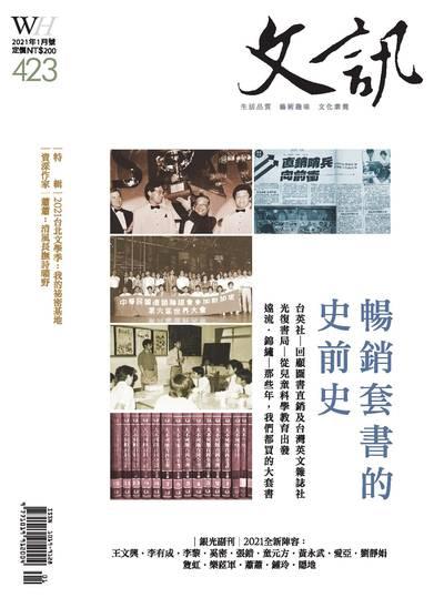 文訊 [第423期]:暢銷套書的史前史
