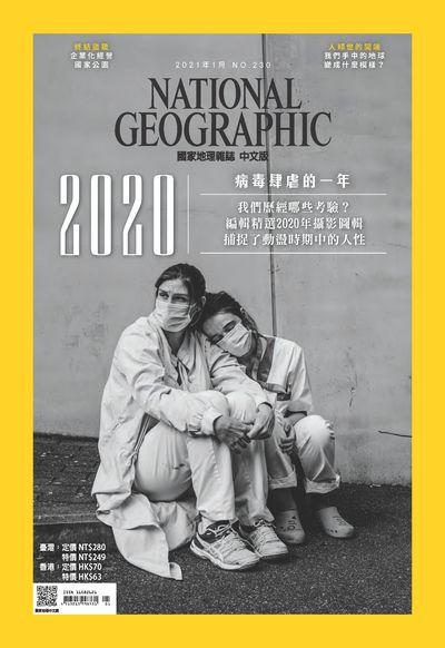 國家地理雜誌 [2021年1月 No. 230]:2020病毒肆虐的一年
