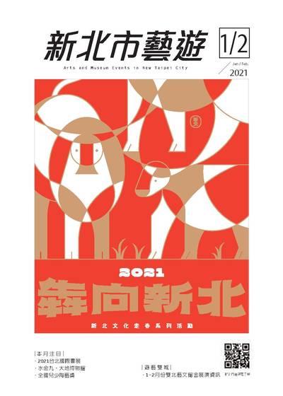 新北市藝遊 [2021年01月號]:犇向新北 2021新北文化走春系列活動