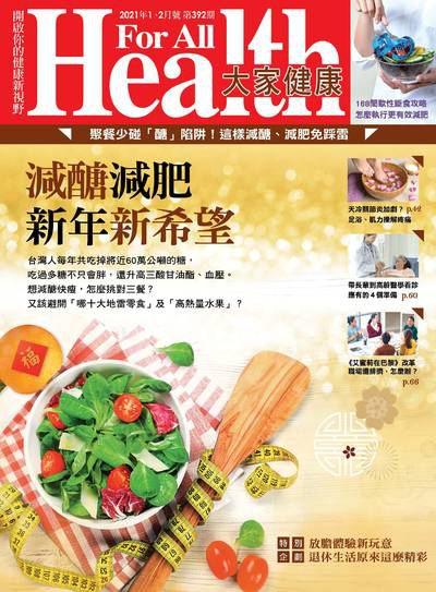 大家健康雜誌 [第392期]:減醣減肥 新年新希望
