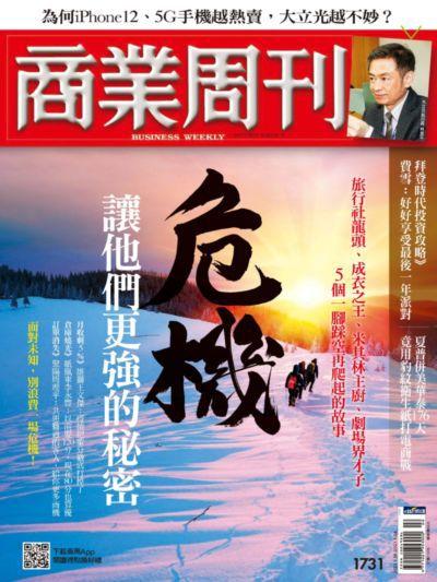 商業周刊 2021/01/18 [第1731期]:危機 讓他們更強的秘密