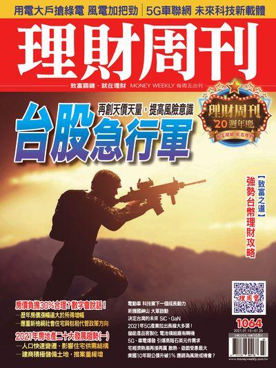 理財周刊 2021/01/15 [第1064期]:台股急行軍