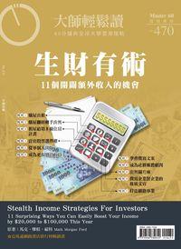大師輕鬆讀 2012/12/19 [第470期] [有聲書]:生財有術 : 11個開闢額外收入的機會