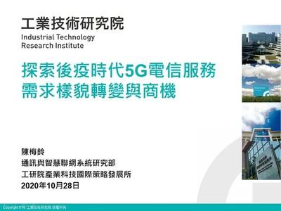探索後疫時代5G電信服務需求樣貌轉變與商機