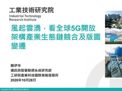 風起雲湧, 看全球5G開放架構產業生態鏈競合及版圖變遷