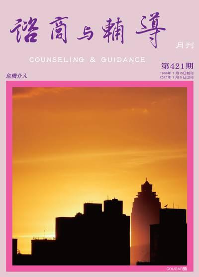 諮商與輔導月刊 [第421期]